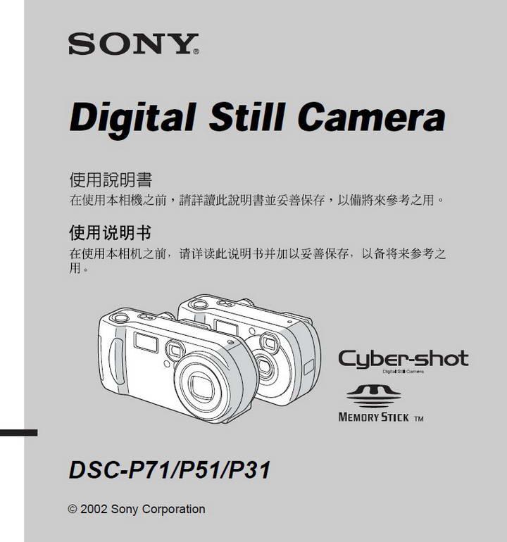 索尼数码相机DSC-P31型说明书