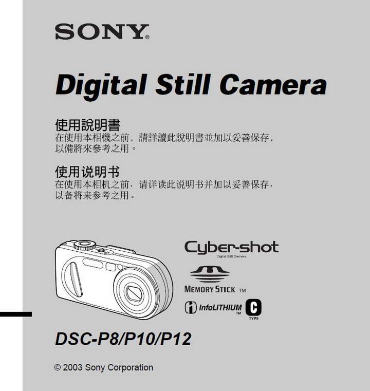索尼数码相机DSC-P10型说明书