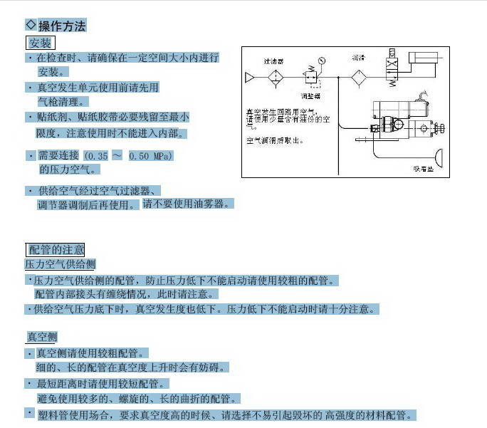 YUDO Sensw-1200(S)横走行自动取出机使用说明书