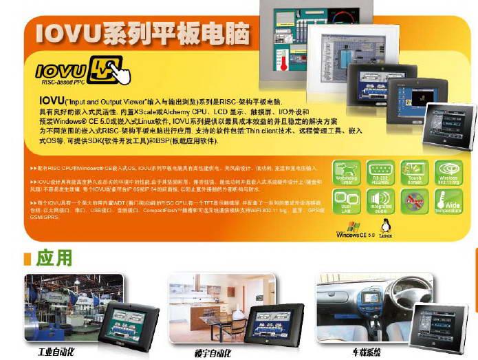 威强 IOVU-1051R平板电脑产品手册