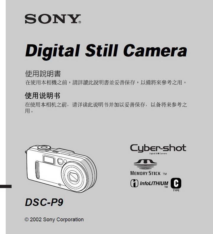 索尼数码相机DSC-P9型说明书