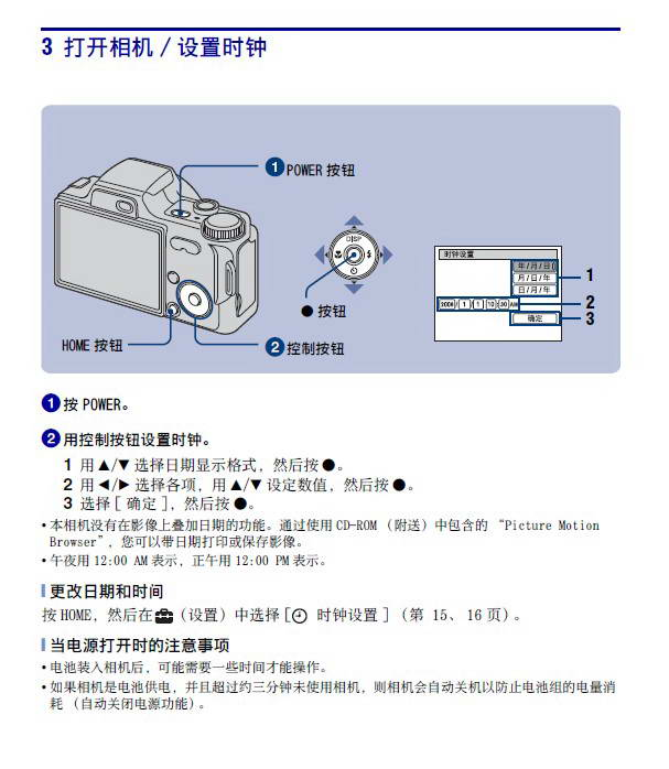 索尼数码相机DSC-H10型说明书