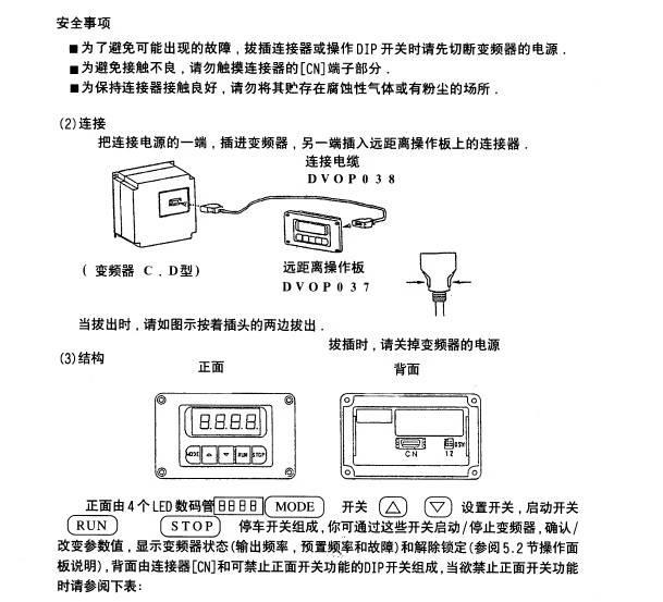 松下dv700t400d1变频器说明书