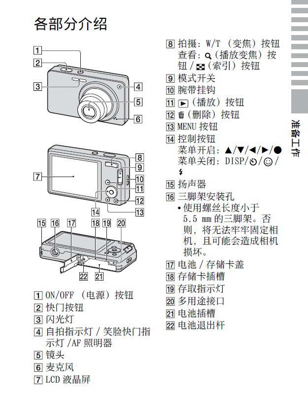 索尼数码相机DSC-W350D型说明书