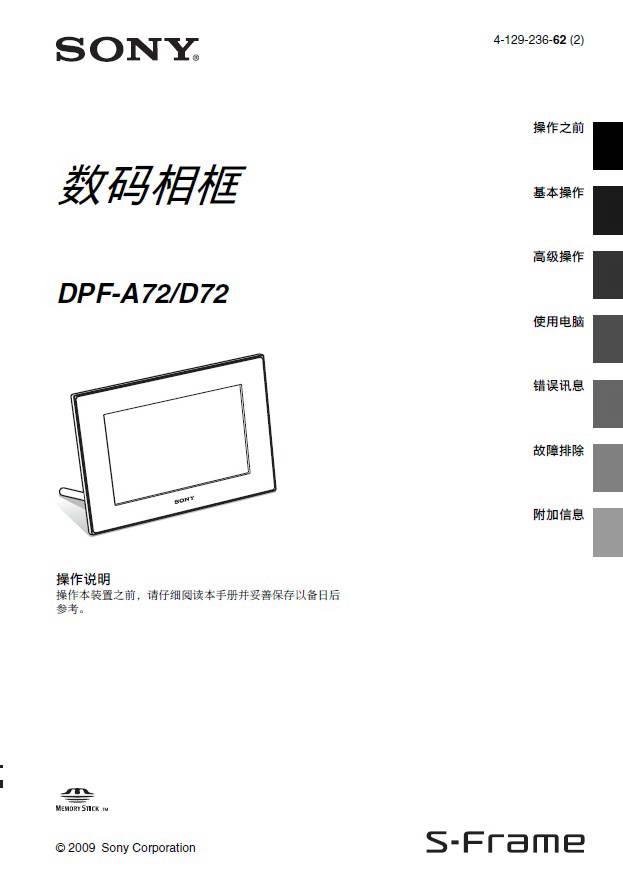 索尼数码相框DPF-D72型说明书