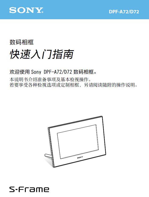 索尼数码摄像机DPF-A72型说明书