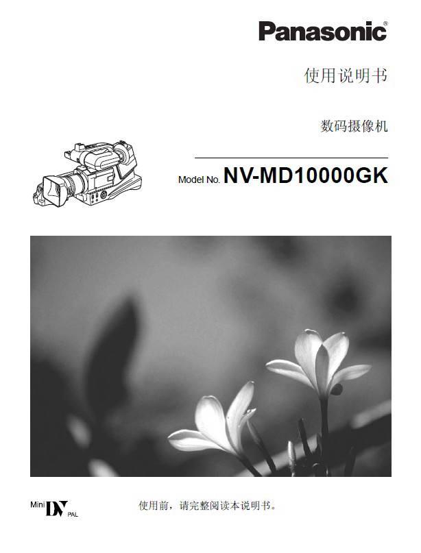 松下数码摄像机NV-MD10000GK型说明书