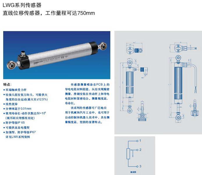 Novotechnik LWG 0750-000-201直线位移传感器说明书