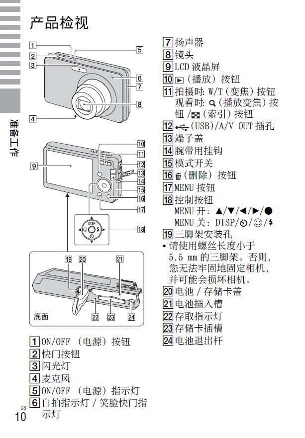 索尼数码相机DSC-W310型说明书