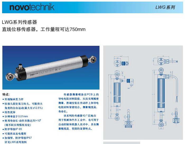 Novotechnik LWG 0550-000-201直线位移传感器说明书