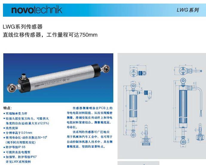 Novotechnik LWG 0360-000-201 直线位移传感器说明书