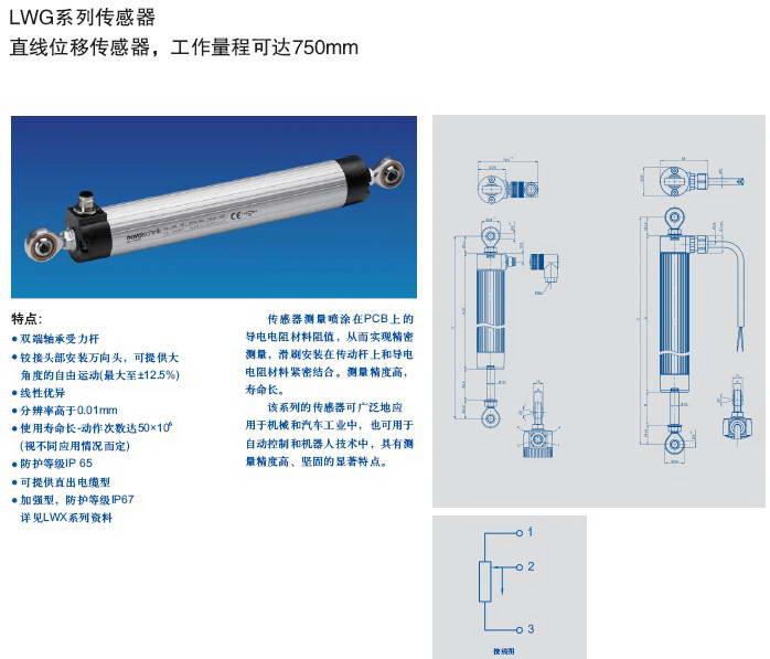 Novotechnik LWG 0075-000-201 直线位移传感器说明书