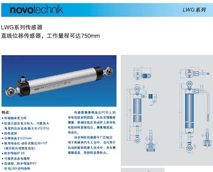 Novotechnik LWG 450直线位移传感器说明书