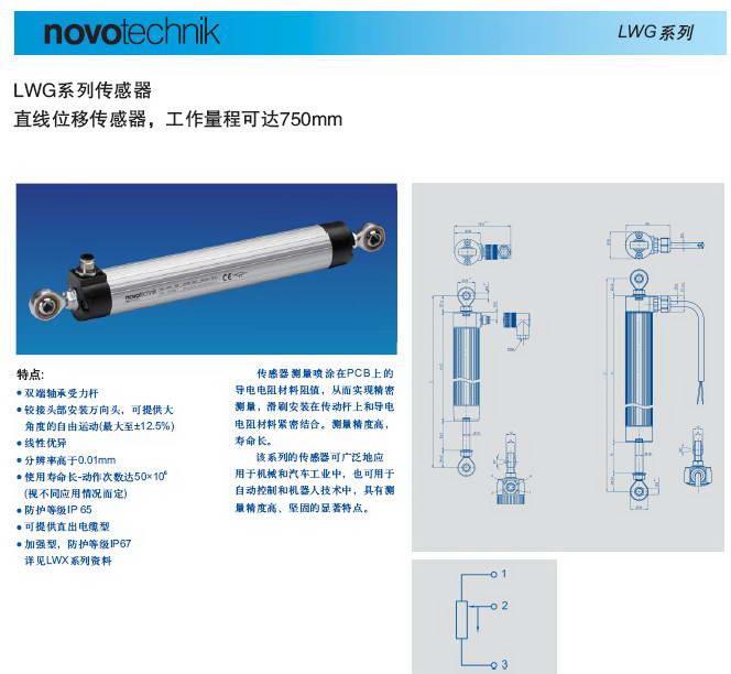 Novotechnik LWG 300直线位移传感器说明书