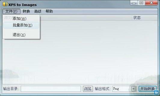 XPS格式转换