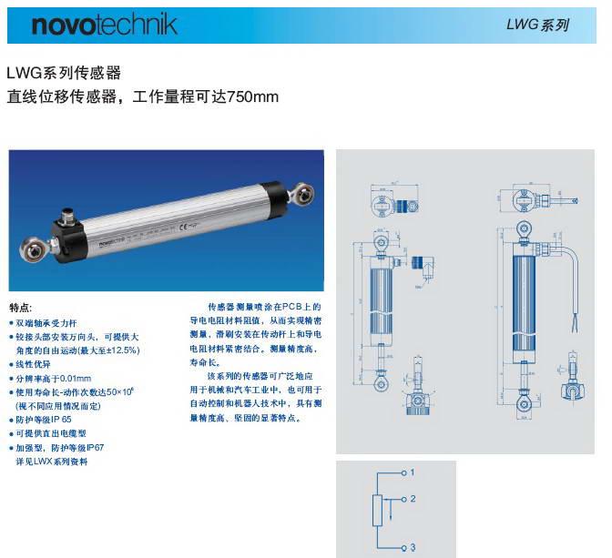 Novotechnik LWG 225直线位移传感器说明书