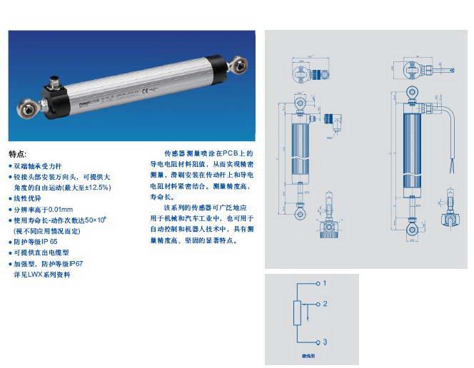 Novotechnik LWX 0600-001-201直线位移传感器说明书