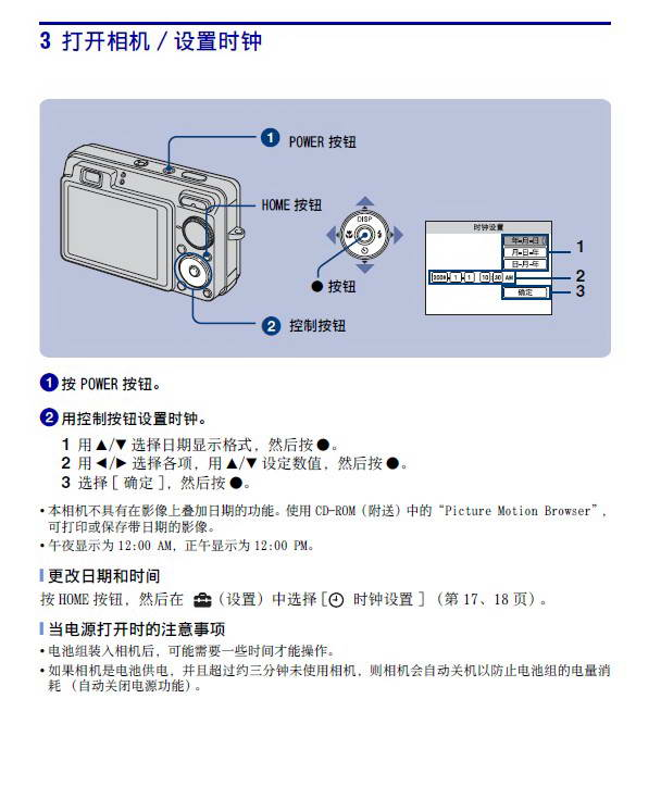 索尼数码相机DSC-W300型说明书