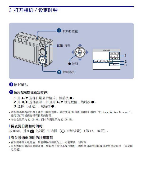 索尼数码相机DSC-W110型说明书