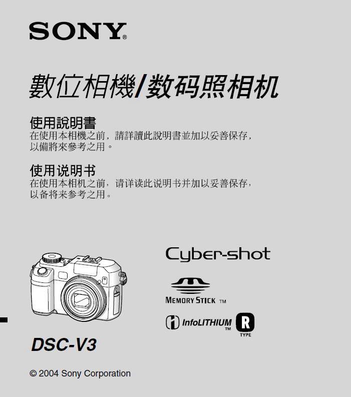 索尼数码相机DSC-V3型说明书