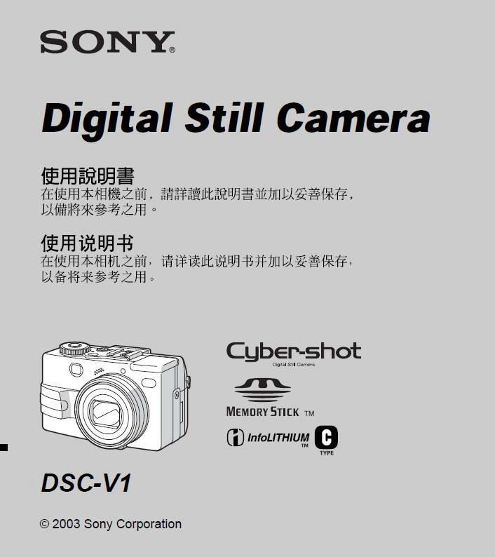 索尼数码相机DSC-V1型说明书