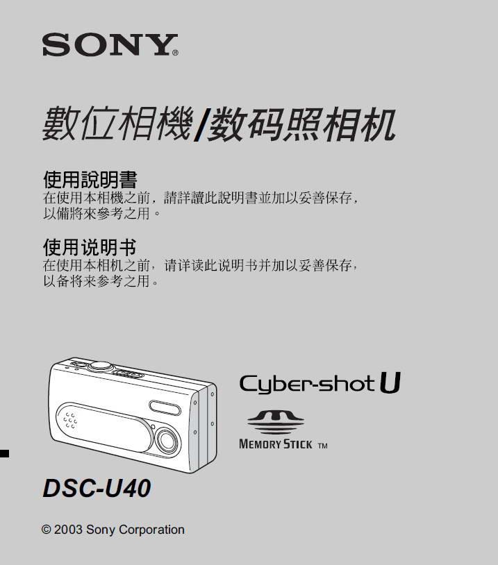 索尼数码相机DSC-U40型说明书