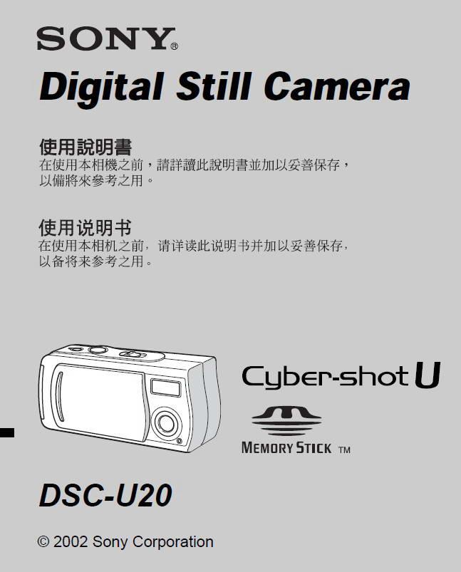 索尼数码相机DSC-U20型说明书