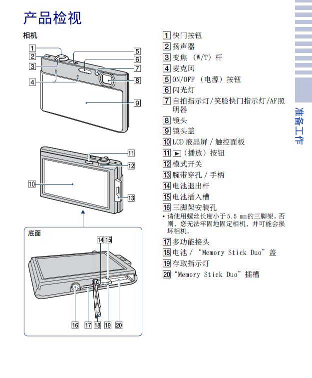 索尼数码相机DSC-T900型说明书