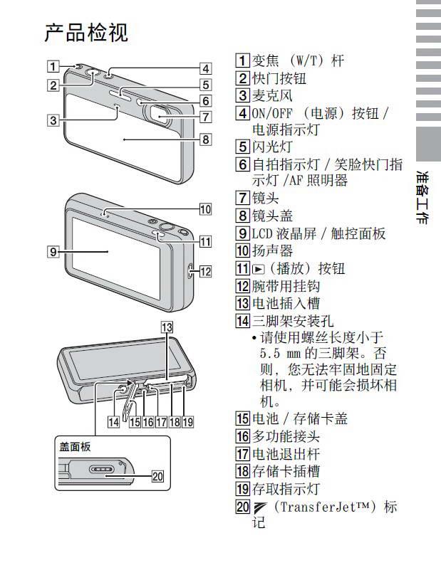 索尼数码相机DSC-T99C型说明书