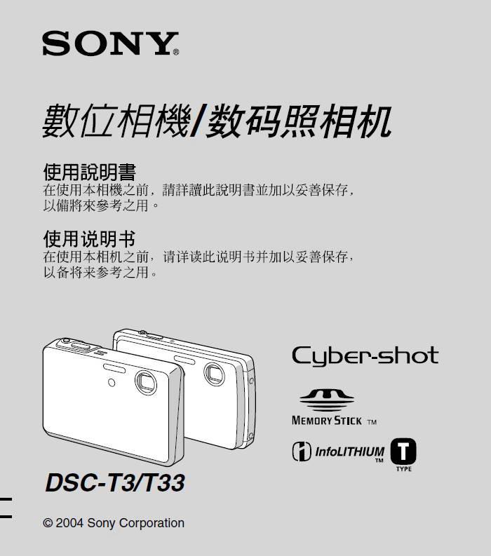 索尼数码相机DSC-T33型说明书
