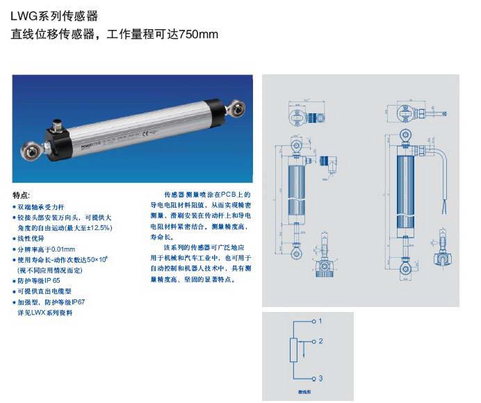 Novotechnik LWX 360-001直线位移传感器说明书