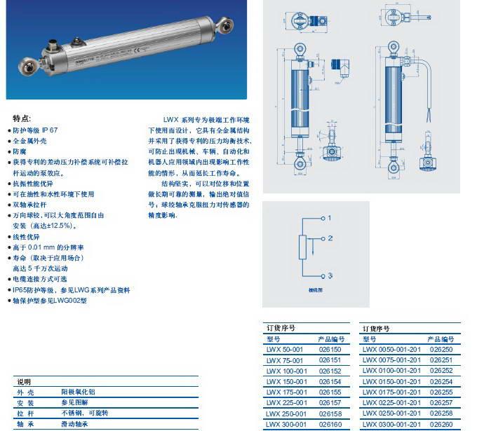 Novotechnik LWX 300-001直线位移传感器说明书