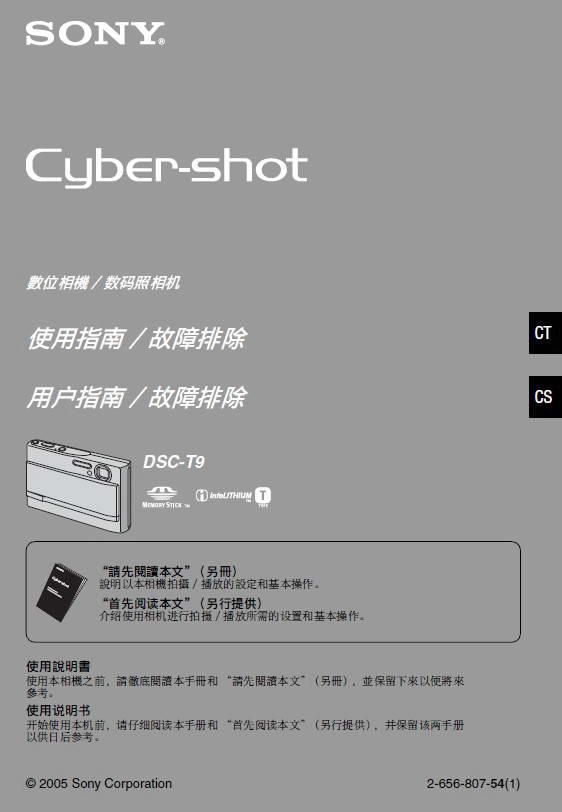 索尼数码相机DSC-T9型说明书