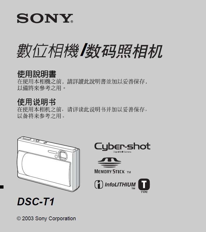 索尼数码相机DSC-T1型说明书
