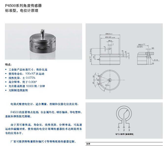 Novotechnik P4501 A102角度位移传感器说明书