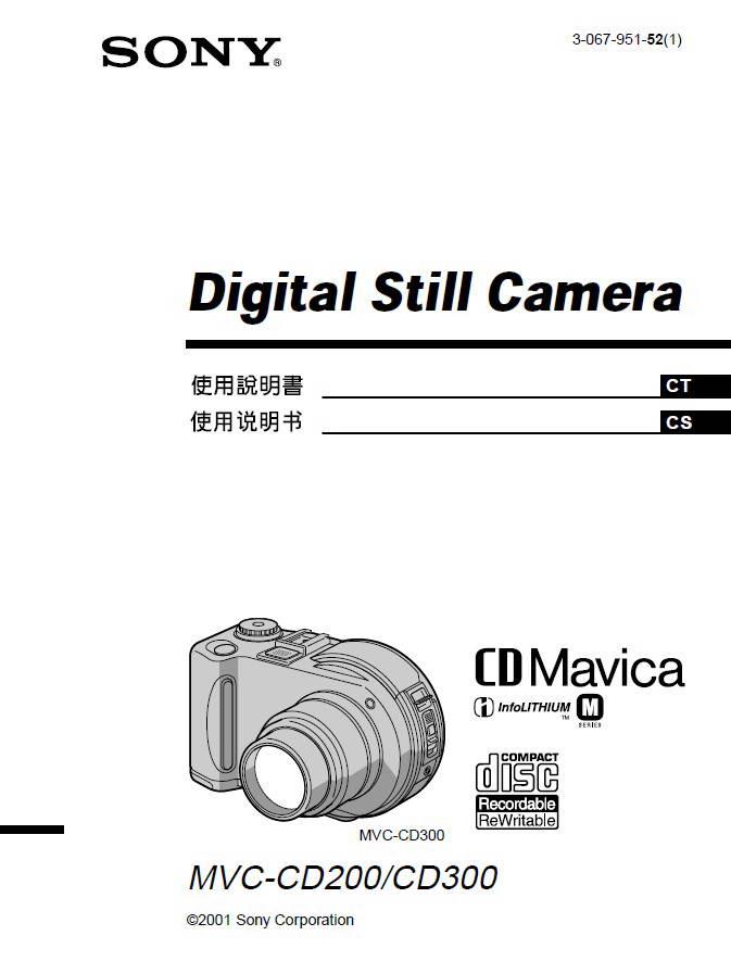 索尼数码相机MVC-CD300型说明书