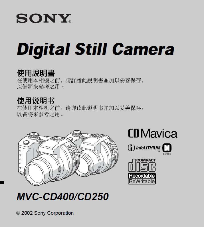 索尼数码相机MVC-CD250型说明书