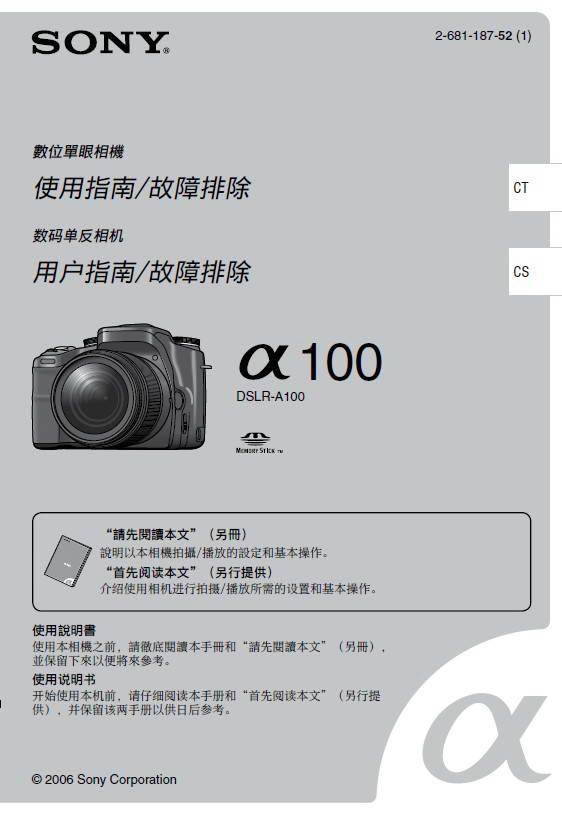 索尼数码相机DSLR-A100型说明书