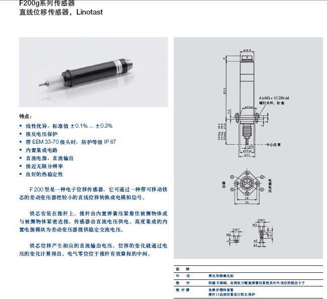 诺我F210g电子移位传感器手册