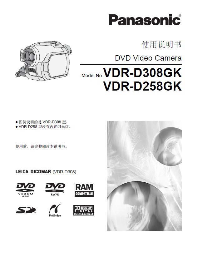 松下数码摄像机VDR-D258GK型说明书