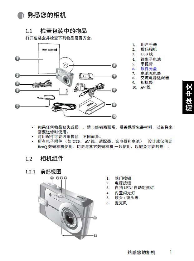 明基DC E820数码相机使用说明书