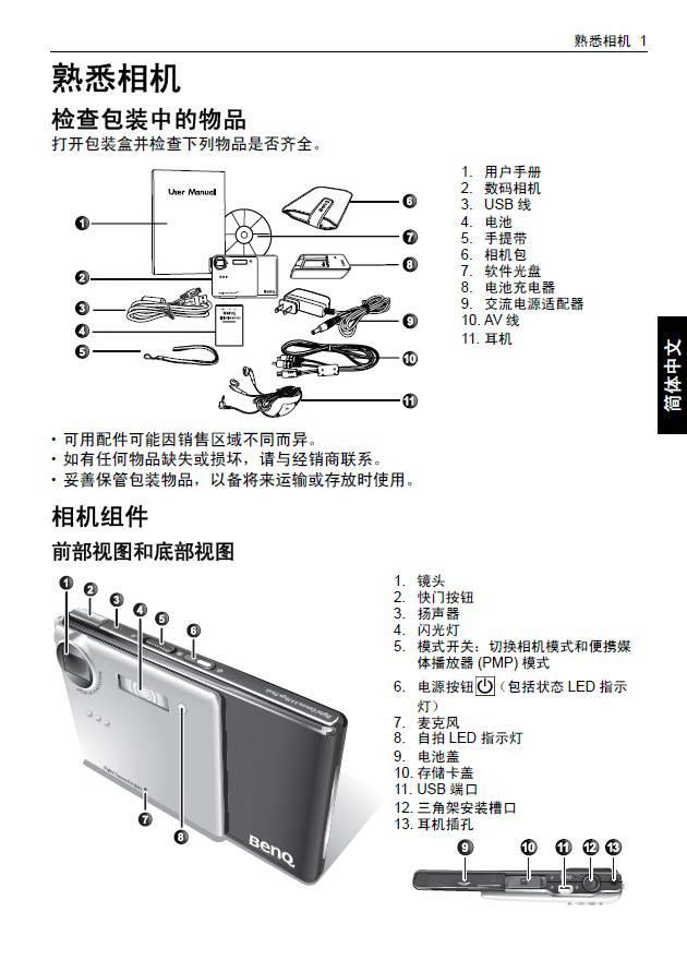 明基DC X800数码相机使用说明书