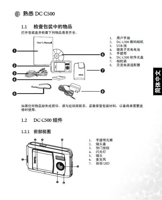 明基液晶显示器高压部分电路图