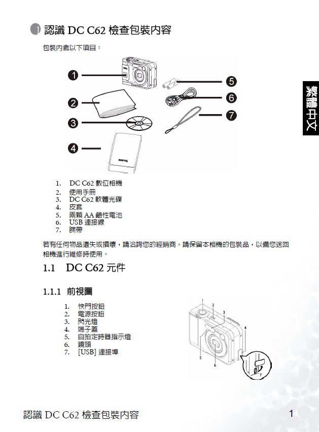明基DC C62数码相机使用说明书