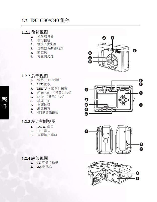 明基DC C40数码相机使用说明书