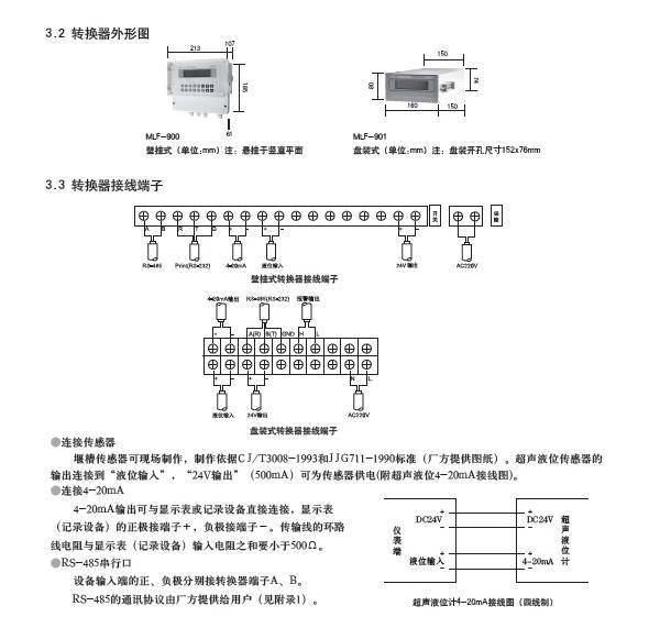 美伦MLF-901盘装式堰槽明渠流量计使用说明书