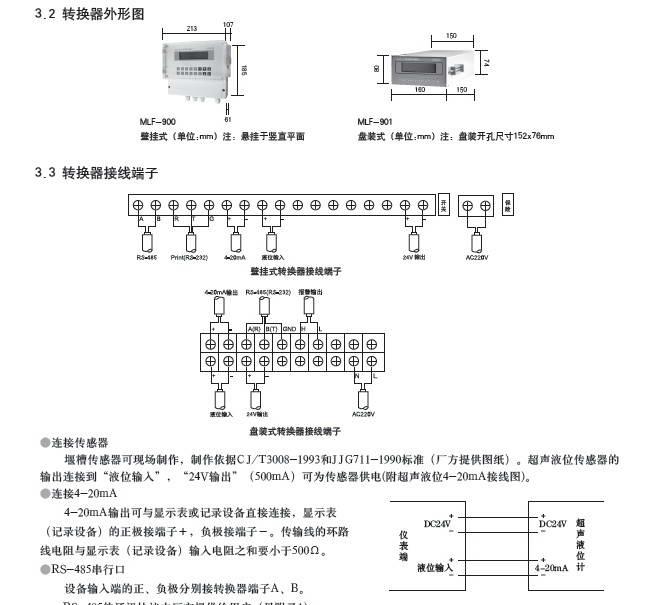 美伦MLF-900壁挂式堰槽明渠流量计使用说明书