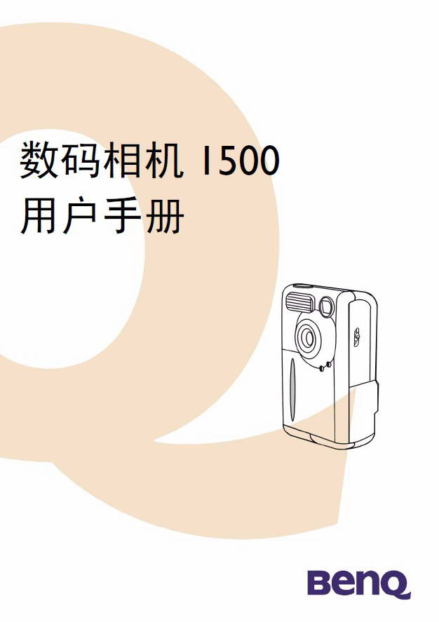 明基DC1500数码相机使用说明书