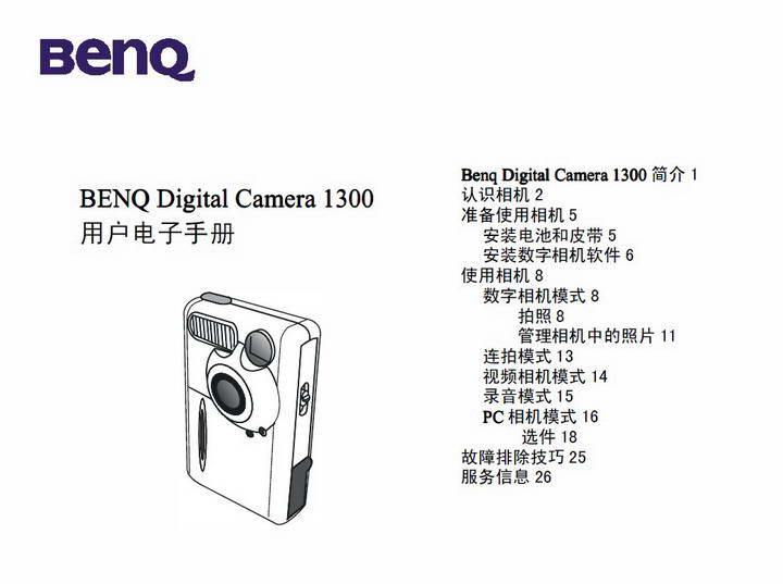 明基DC1300数码相机使用说明书