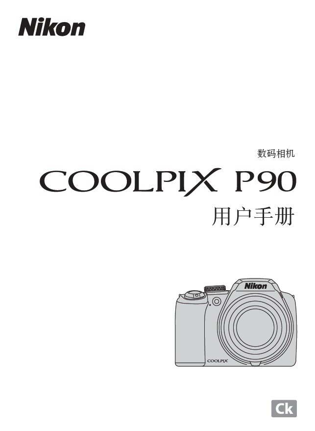 Nikon尼康Coolpix P90数码相机使用说明书